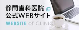 静間歯科医院 公式WEBサイト